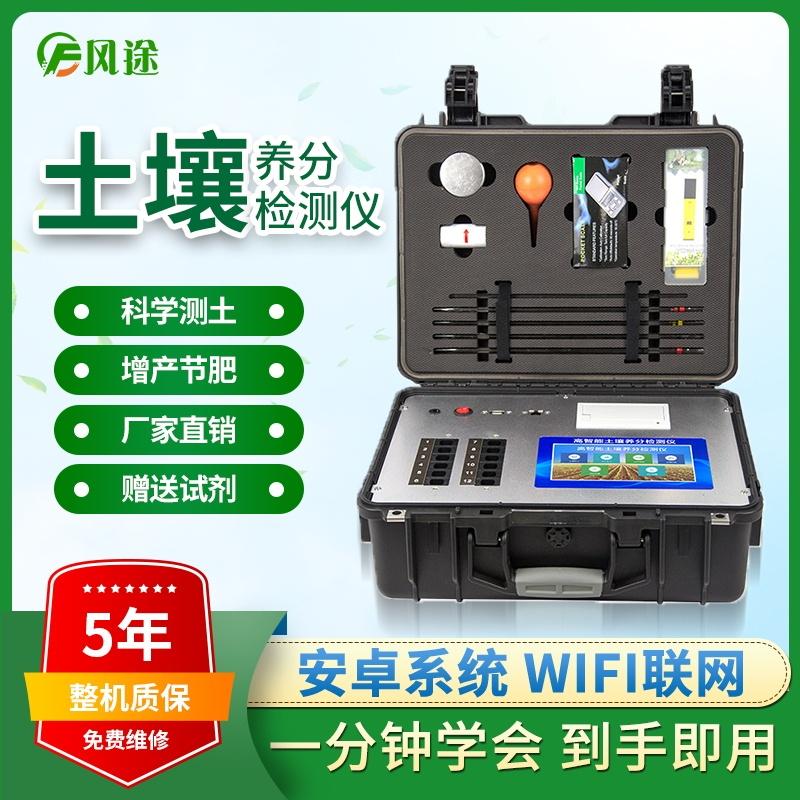 风途便携式土壤检测仪器&便携式土壤检测仪器全新上市
