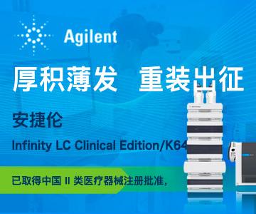 厚积薄发 重装出征 安捷伦 Infinity LC Clinical Edition/6460