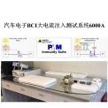 汽车电子BCI测试系统6000A