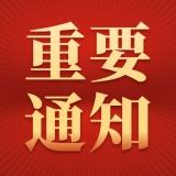 2020年度中国标准创新贡献奖公布,涉及多类科学仪器