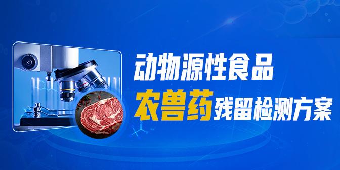 动物源性食品农兽药残留检测方案