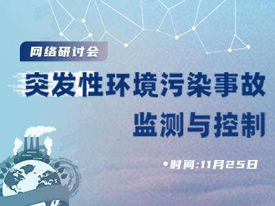 """""""突发性环境污染事故监测与控制""""主题网络研讨会(2020)"""