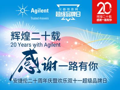 辉煌二十载,感谢一路有你!20 Years with Agilent