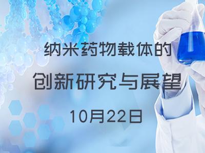 納米藥物載體的創新研究與展望