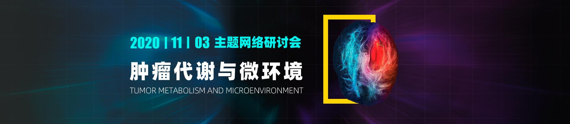 """2020-11-03 09:00 """"肿瘤代谢与微环境""""主题网络研讨会(2020)"""