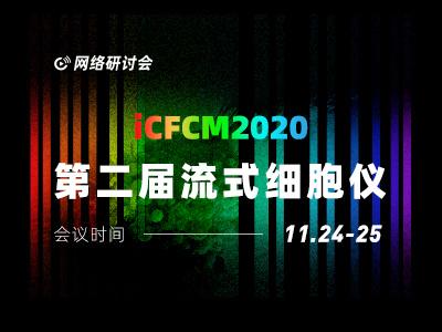 第二届流式细胞仪网络会议 iCFCM2020