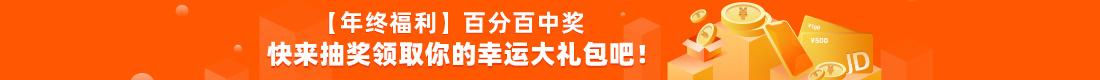 【年终福利】抽奖活动