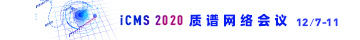 iCMS 2020质谱网络会议