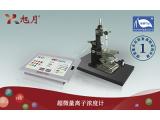 超微量離子濃度計
