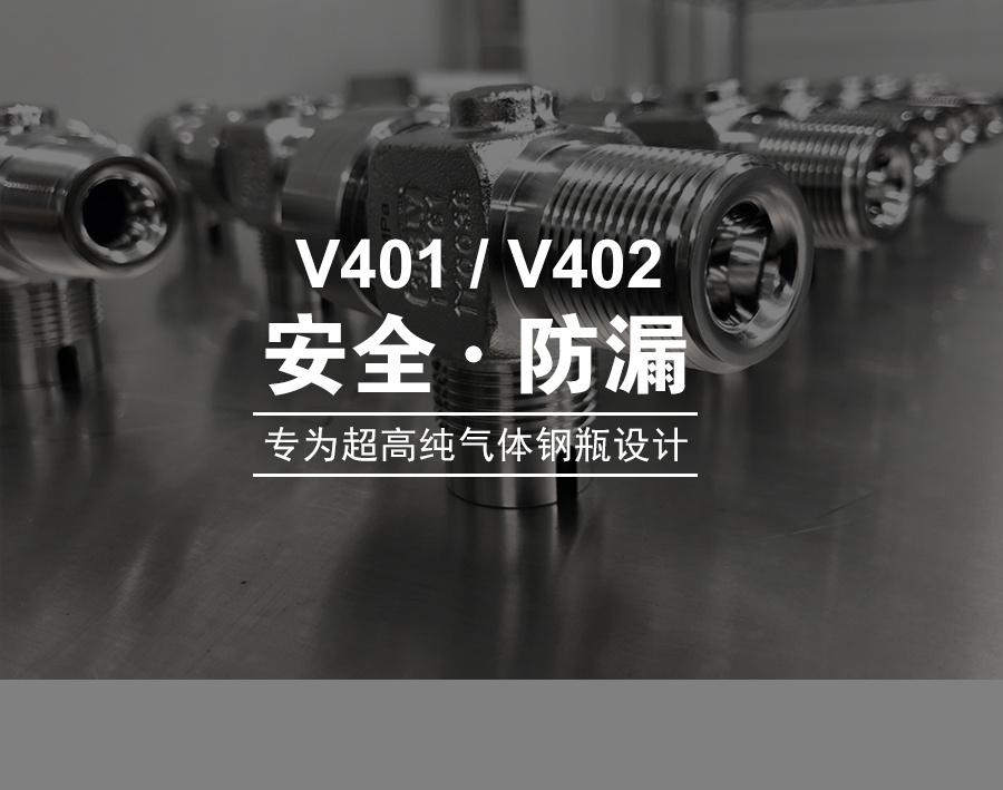 新品速递丨V401/402钢瓶阀--专为超高纯气体钢瓶设计