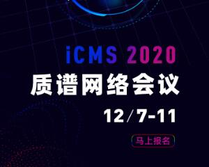 第十一届质谱网络会议(iCMS 2020)