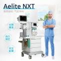 GE医疗 麻醉系统 Aelite NXT