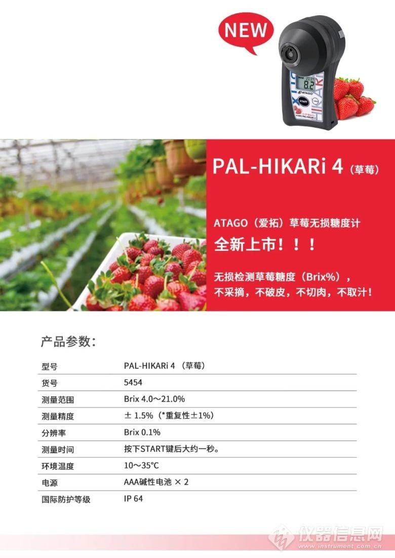 ATAGO(爱拓)草莓无损糖度计 PAL-HIKARi 4.png