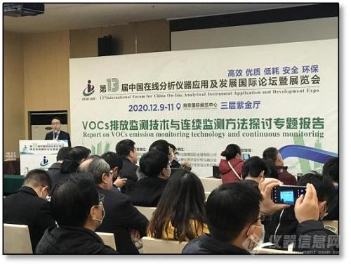 雪迪龙研发中心副主任荣继武做《VOCs监测技术及应用实例》主题报告.png