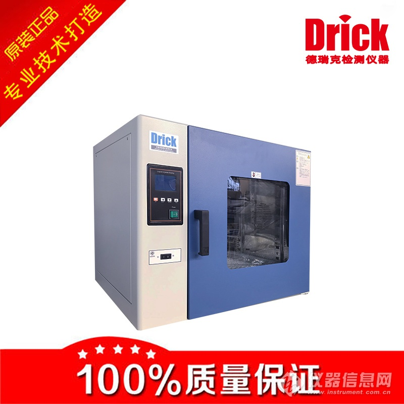 DRK252干燥箱 1.jpg