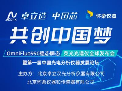 OmniFluo990显微稳态瞬态荧光光谱仪全球发布会暨第一届中国光电分析仪器发展论坛