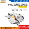 杰恒603Z微型蠕动泵小型蠕↓动泵计量泵微型直流蠕①动泵
