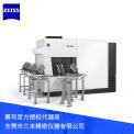 蔡司在线测量工业CT ZEISS VoluMax