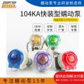 杰恒104KA精密微型蠕动泵进口微型蠕动▲泵小型蠕动泵