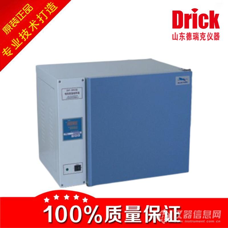 DRK652电热恒温培养箱.jpg