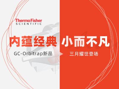 2021-03-02 14:00 赛默飞GC-Orbitrap新品发布会