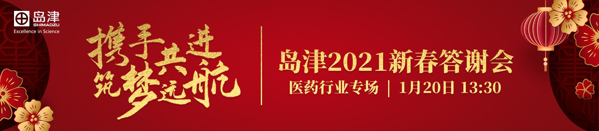 2021-01-20 13:30 制药热点话题+行业方案+大事件回顾――岛津年度盘点答谢会