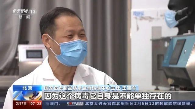 网红口罩过滤性能仅16.5% 你的口罩能防新冠病毒吗?