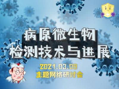 """2021-03-09 09:30 """"病原微生物检测技术与进展""""主题网络研讨会(2021)"""