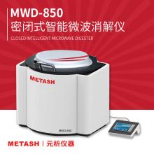 上海元析密闭式智能微波消解仪MWD-850