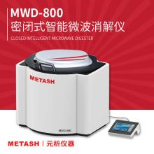 上海元析密闭式智能微波消解仪MWD-800