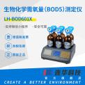 连华科技LH-BOD601X 生物化学需氧量(BOD5)测定仪