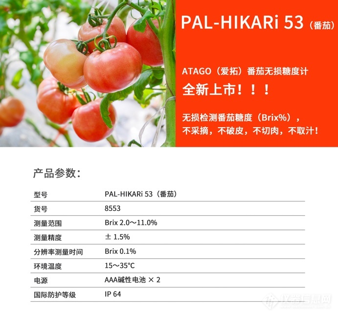 ATAGO爱拓番茄西红柿无损糖度计产品参数.png