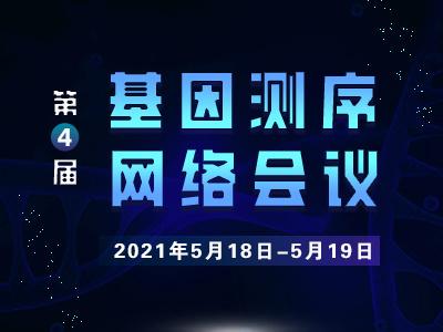 2021-05-17 14:00 第四届 基因测序网络会议(2021)