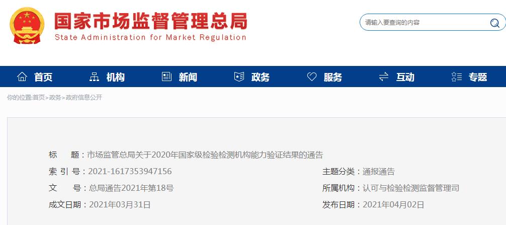 企业微信截图_20210402173238.png