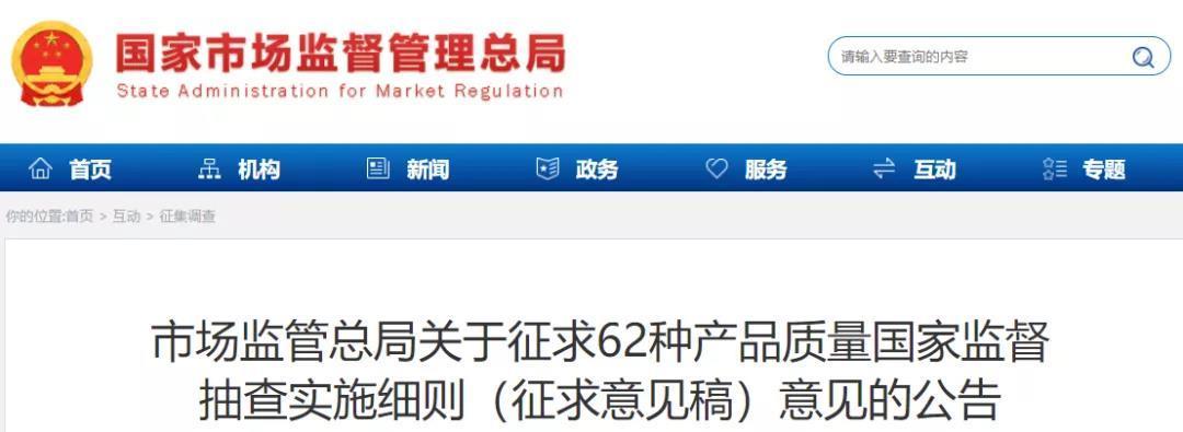 市场监管总局关于征求62种产品质量国家监督抽查实施细则.jpg