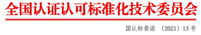 全国认证认可标准化技术委员会.png