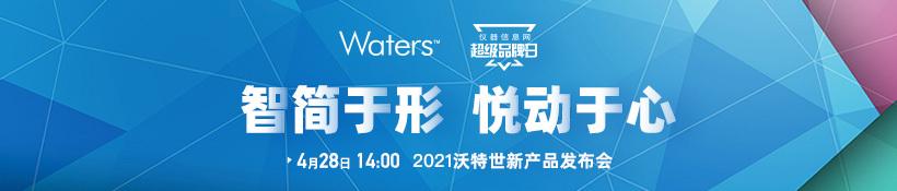waters超品