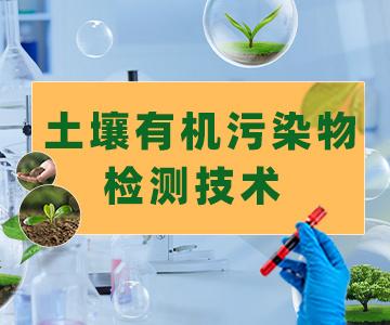 土壤有机污染物检测技术