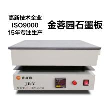 金蓉园石墨电热板恒温加热台不锈钢板红外耐高温