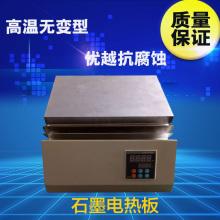 常州亿通石墨电热板ET-1A
