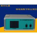 常州亿通粉尘测定仪ED- 6C