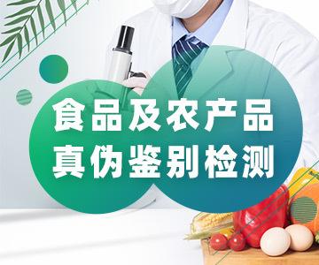 食品及农产品真伪鉴别检测
