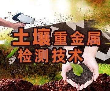 土壤重金属检测技术