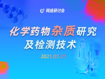 """2021-07-27 09:30 """"化学药物杂质研究及检测技术""""主题网络研讨会(2021)"""