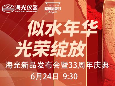 2021-06-24 09:00 海光新品发布会暨33周年庆典