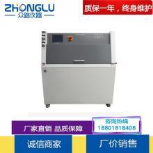 塔式紫外老化试验箱UV