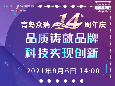 2021-08-06 14:00 青岛众瑞14周年庆暨感恩回馈超级品牌日