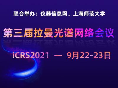 2021-09-22 09:00 第三届拉曼光谱网络大会(iCRS2021)