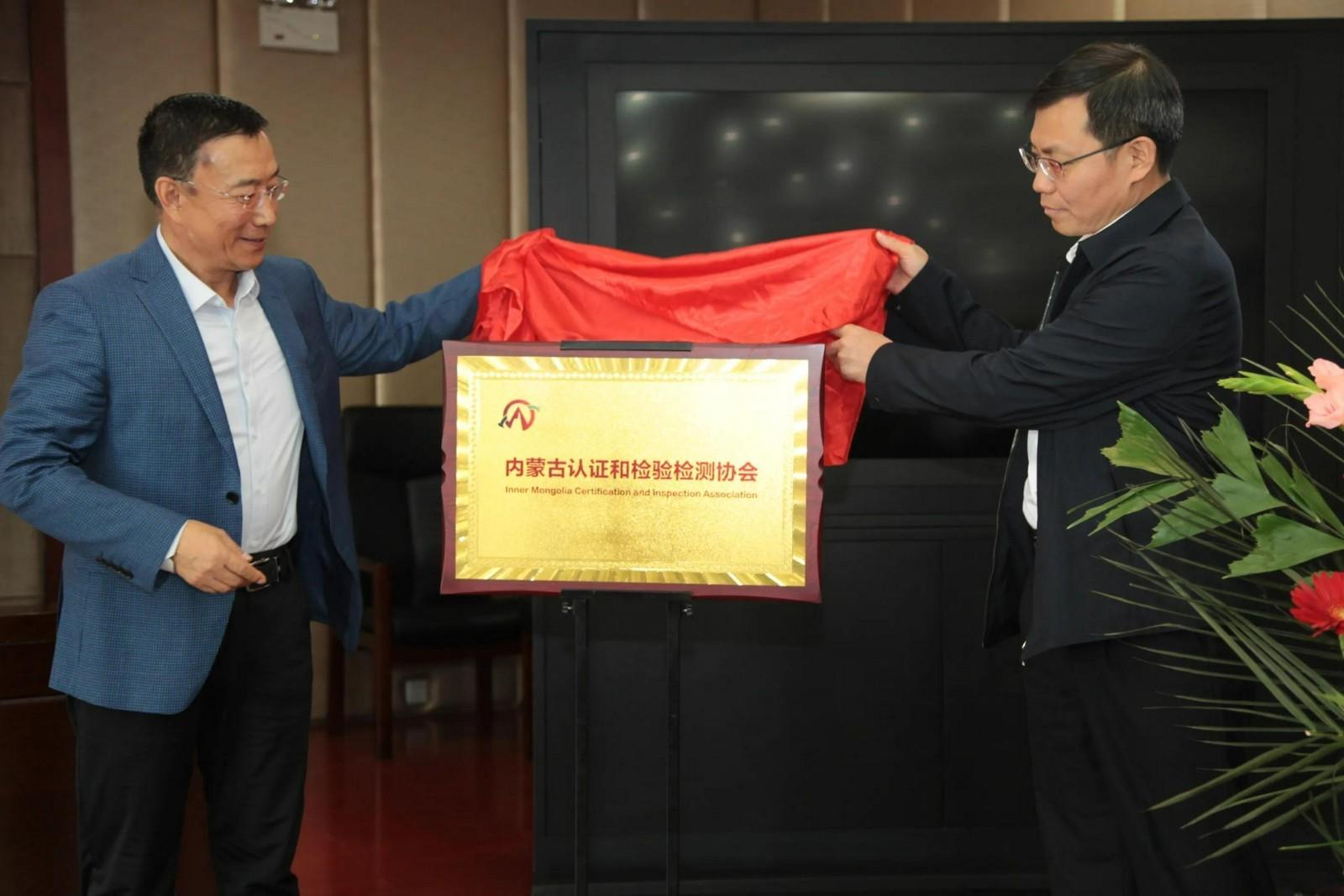 内蒙古认证和检验检测协会成立大会.jpg