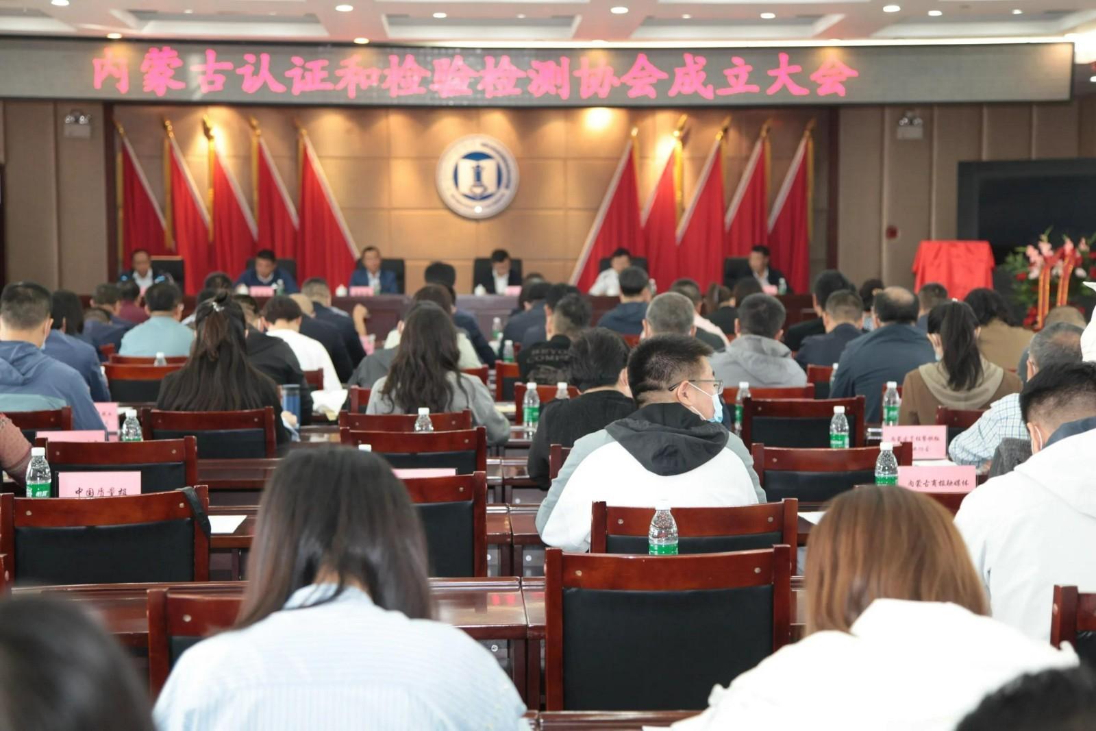 内蒙古认证和检验检测协会成立大会现场.jpg